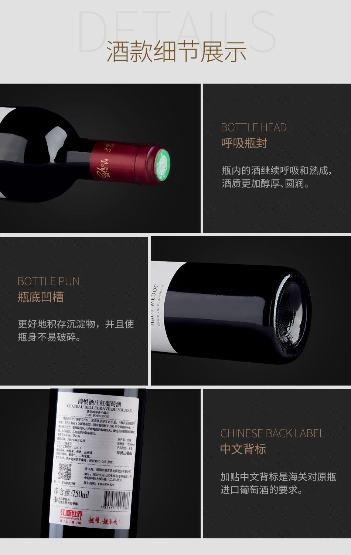 2008年博悦酒庄红葡萄酒