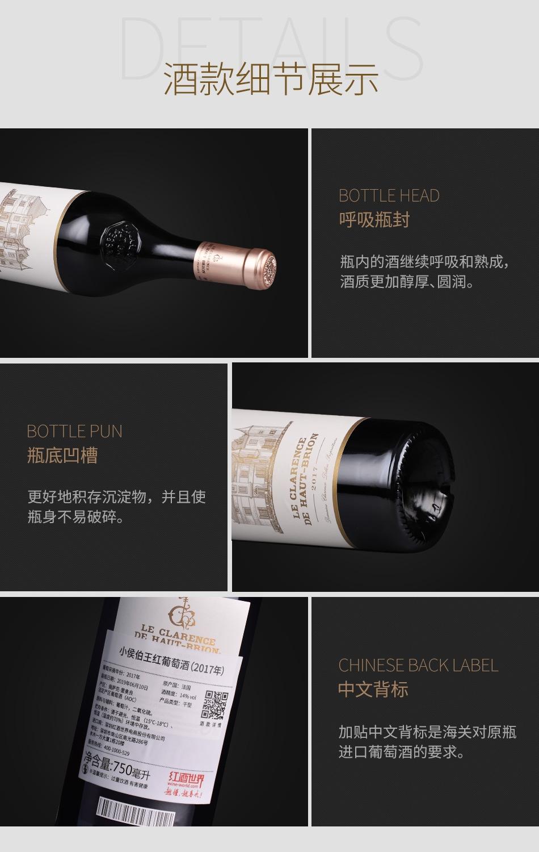2017年小侯伯王红葡萄酒