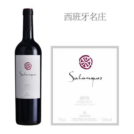 2015年玛斯杜瓦酒庄沙兰卡士红葡萄酒