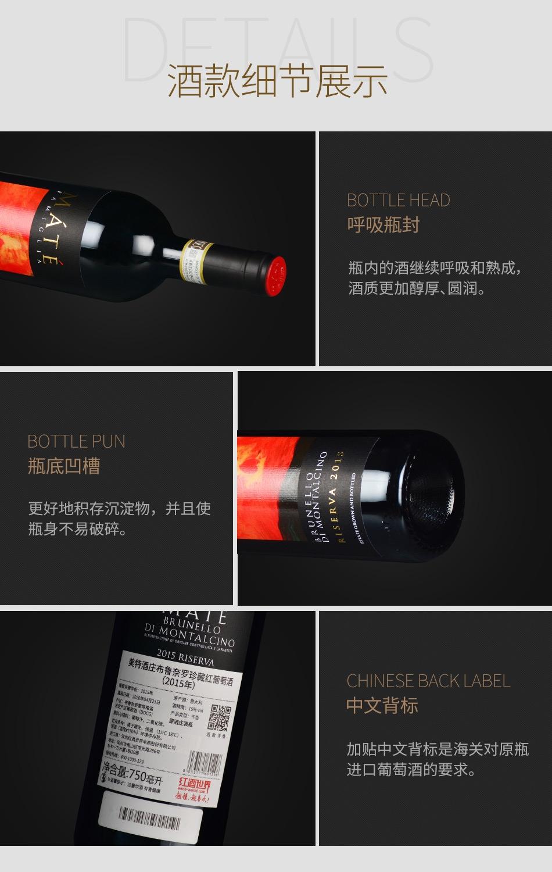 2015年美特酒庄布鲁奈罗珍藏红葡萄酒