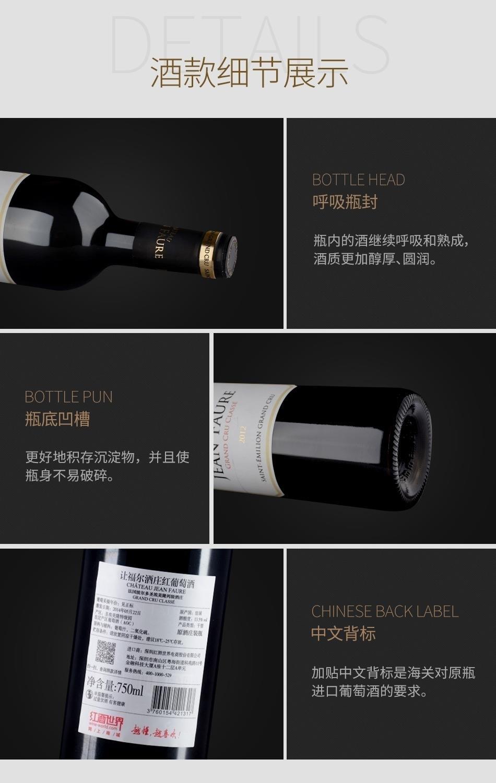 2012年让福尔酒庄红葡萄酒-细节
