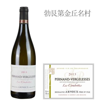 2013年阿诺父子酒庄康宝特(佩尔南-韦热莱斯村)白葡萄酒