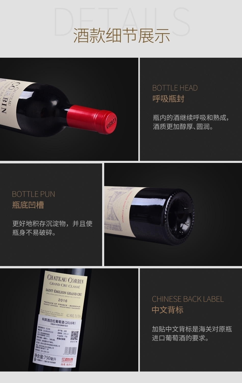 2016年科宾酒庄红葡萄酒
