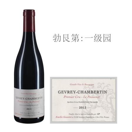 2013年艾米丽吉特酒庄帕瑟诺(热夫雷-香贝丹一级园)红葡萄酒