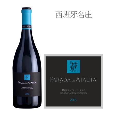 2015年阿托塔酒庄普拉达红葡萄酒