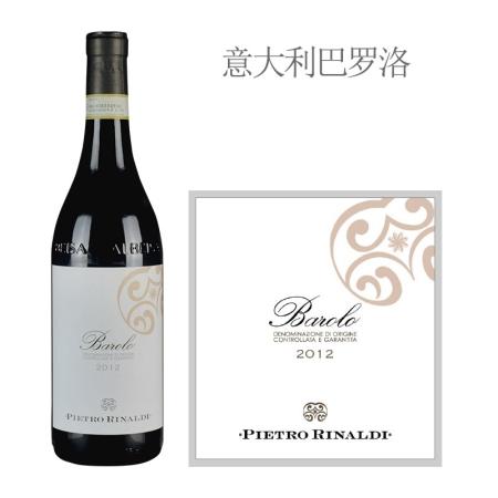 2012年佩德纳迪巴罗洛红葡萄酒
