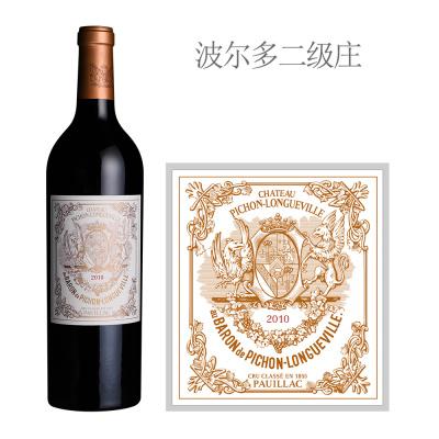 2010年男爵古堡红葡萄酒