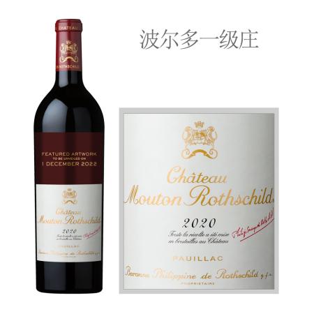 2020年木桐酒庄红葡萄酒