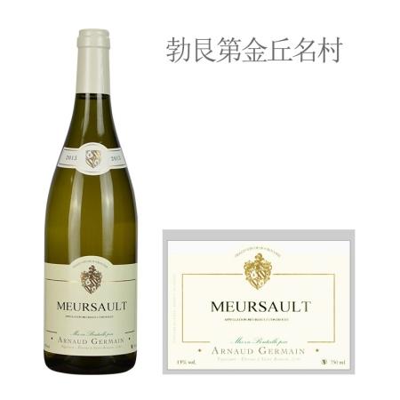 2013年日耳曼父子酒庄(默尔索村)白葡萄酒