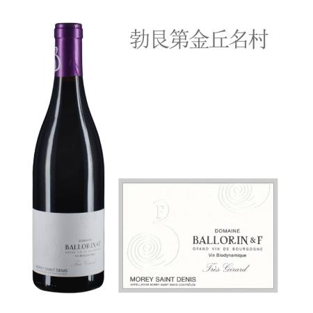 2014年巴洛霖父子酒庄特雷斯吉拉德(莫雷-圣丹尼村)红葡萄酒