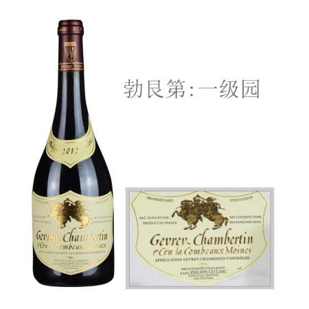 2012年勒克莱尔酒庄隐修士(热夫雷-香贝丹一级园)红葡萄酒