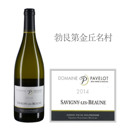 2014年帕弗洛酒庄(萨维尼村)白葡萄酒