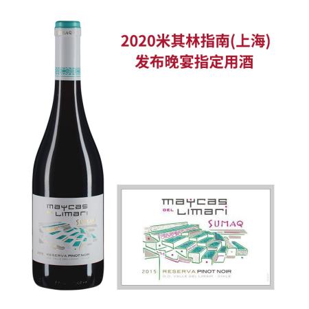 麦卡斯珍藏黑皮诺红葡萄酒(积分兑换)