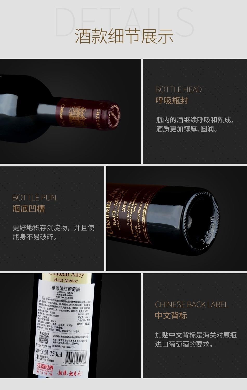 2008年雅蕾堡红葡萄酒