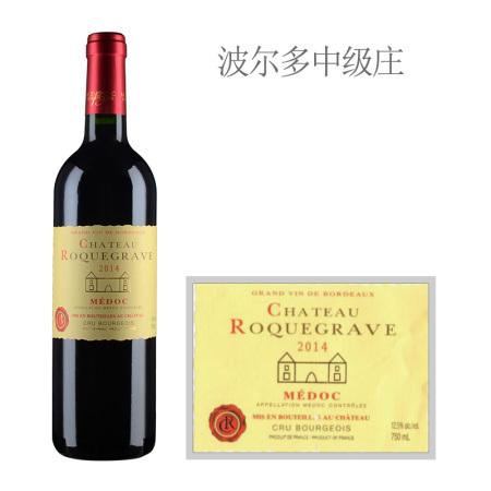 2014年罗吉庄园红葡萄酒
