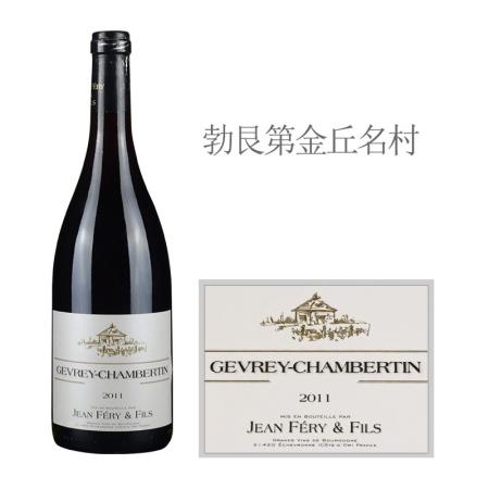 2011年让费里父子酒庄(热夫雷-香贝丹村)红葡萄酒
