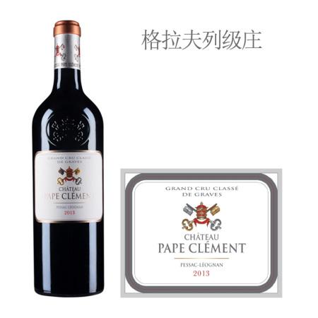 2013年克莱蒙教皇堡红葡萄酒