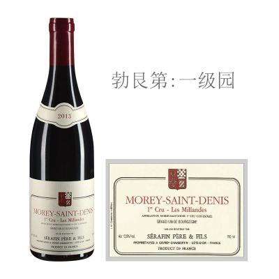 2013年塞芬父子米兰黛(莫雷-圣丹尼一级园)红葡萄酒