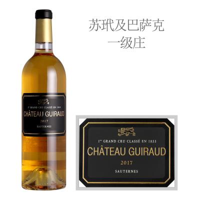 2017年芝路酒庄贵腐甜白葡萄酒