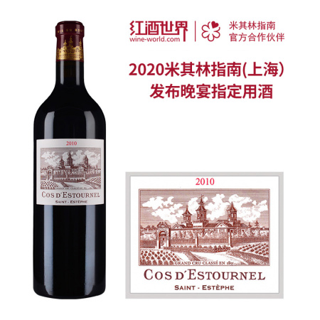 2010年爱士图尔庄园红葡萄酒