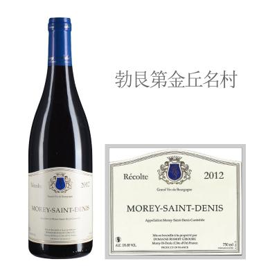 2012年吉伯格酒庄(莫雷-圣丹尼村)红葡萄酒