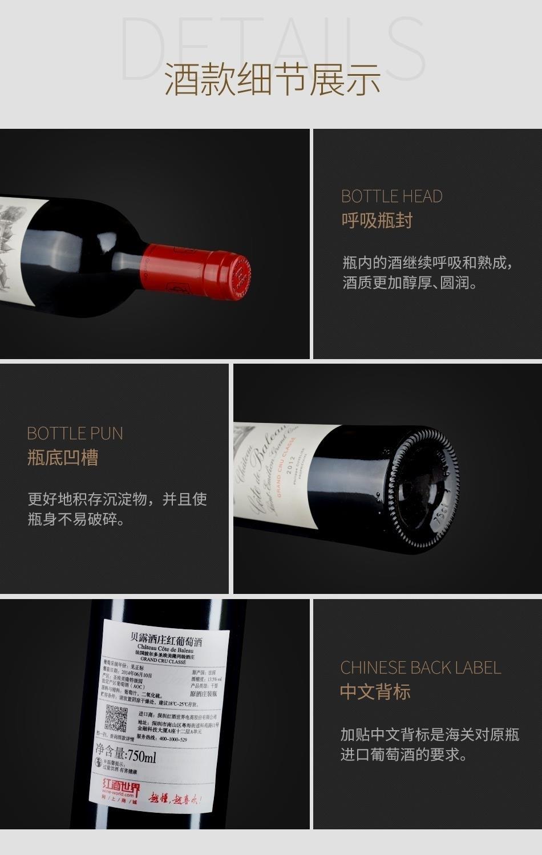 2012年贝露酒庄红葡萄酒-细节