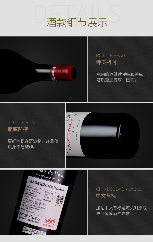 2018年柏菲酒庄副牌红葡萄酒