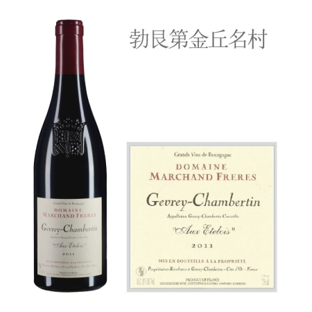 2011年马尔尚兄弟酒庄埃特瓦(热夫雷-香贝丹村)红葡萄酒