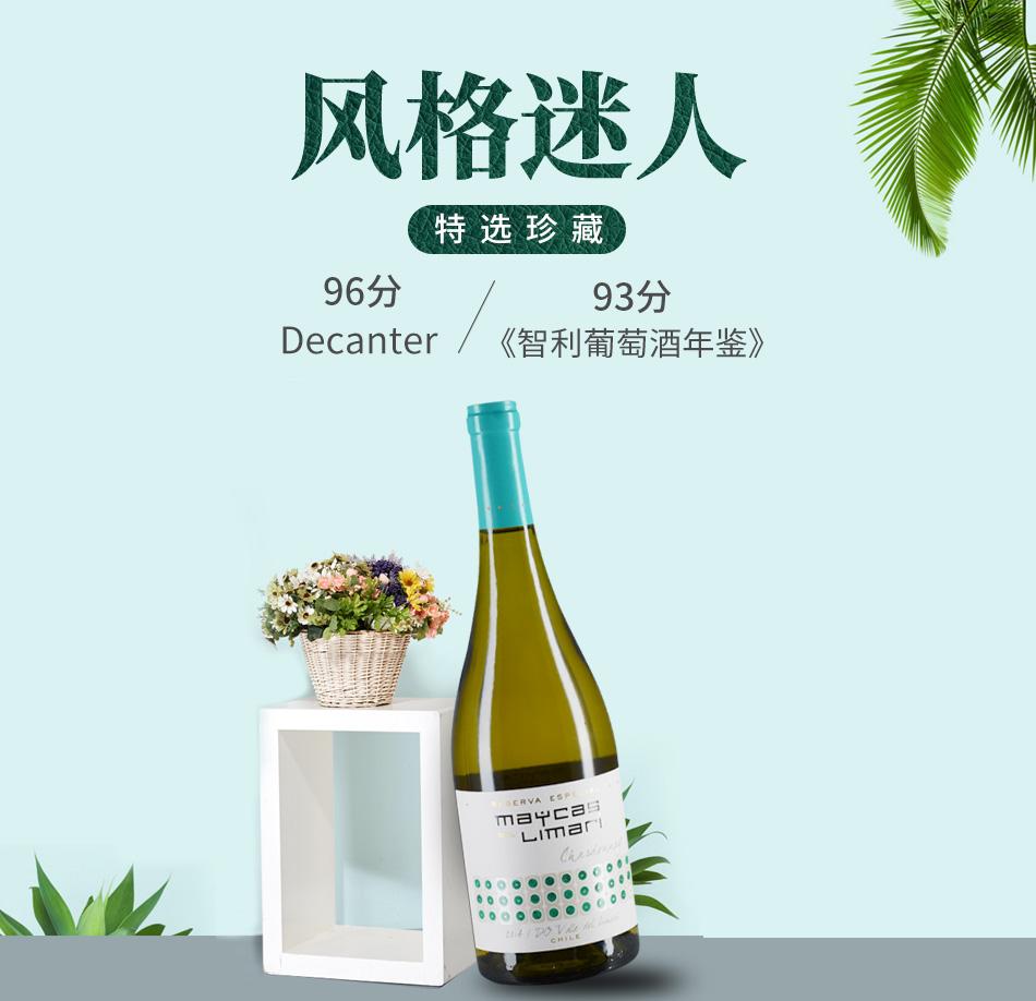 2014年麦卡斯特选珍藏霞多丽白葡萄酒亮点图1