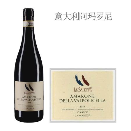2011年萨莱特酒庄玛瑞嘉阿玛罗尼经典红葡萄酒