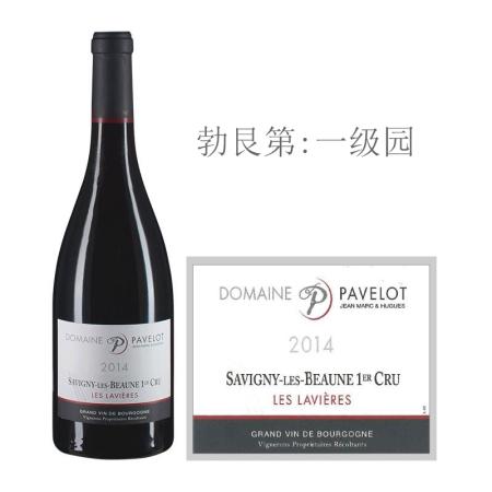 2014年帕弗洛酒庄拉维尔(萨维尼一级园)红葡萄酒