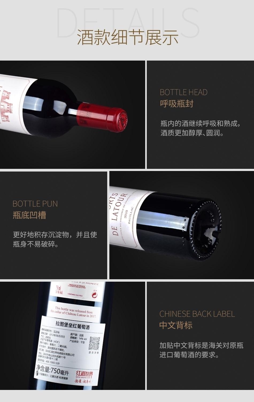 2010年拉图堡垒红葡萄酒