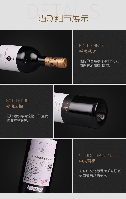 2017年古道探索红葡萄酒