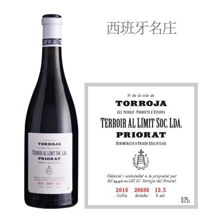 2016年极限风土特罗哈红葡萄酒