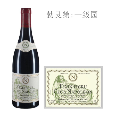 2011年杰琳酒庄拿破仑(菲克桑一级园)红葡萄酒