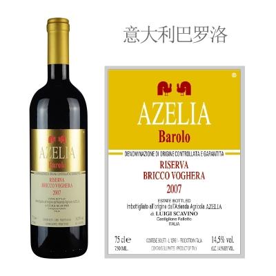 2007年艾泽利沃格拉巴罗洛珍藏红葡萄酒