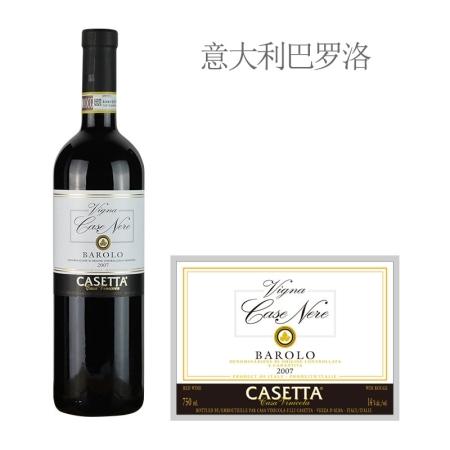 2007年凯斯塔酒庄凯斯奈巴罗洛红葡萄酒