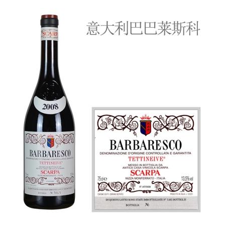 2008年斯科帕酒庄特提奈巴巴莱斯科红葡萄酒