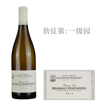 2013年格鲁修德酒庄热那弗耶(默尔索一级园)白葡萄酒
