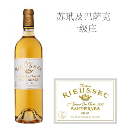 2013年莱斯古堡贵腐甜白葡萄酒