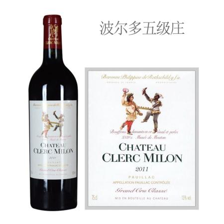 2011年克拉米伦酒庄红葡萄酒