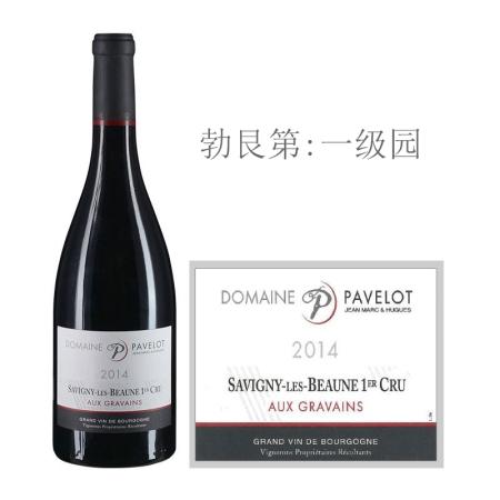 2014年帕弗洛酒庄格拉文(萨维尼一级园)红葡萄酒