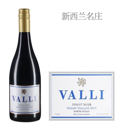 2013年瓦利酒庄怀塔基园黑皮诺红葡萄酒