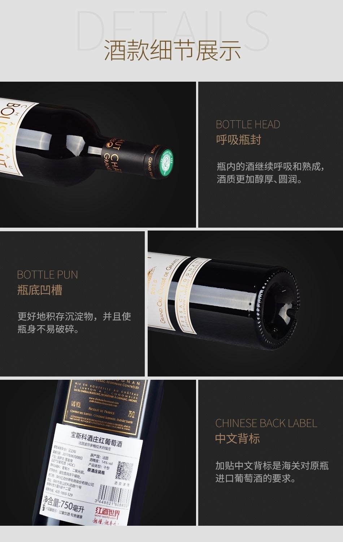 2015年宝斯科酒庄红葡萄酒