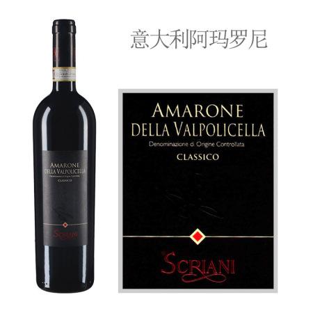 2010年塞奇尼酒庄阿玛罗尼经典红葡萄酒