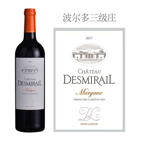 2017年狄士美庄园红葡萄酒