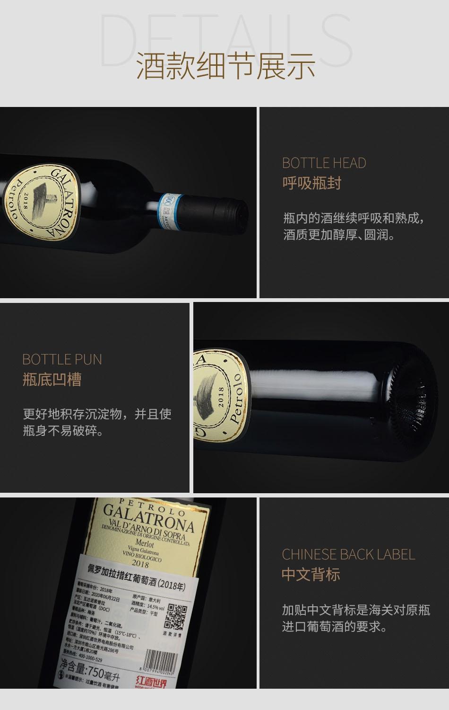 2018年佩罗加拉措红葡萄酒