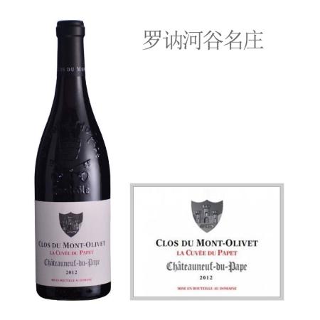 2012年奥里维酒庄帕佩特酿教皇新堡红葡萄酒