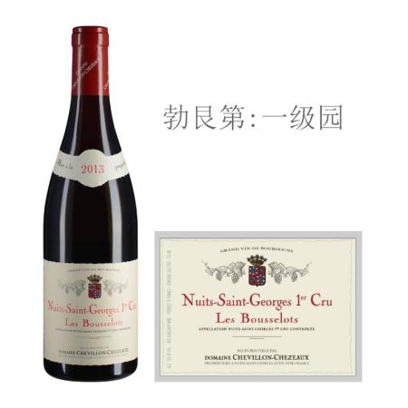 2013年夏维隆酒庄布塞罗(夜圣乔治一级园)红葡萄酒