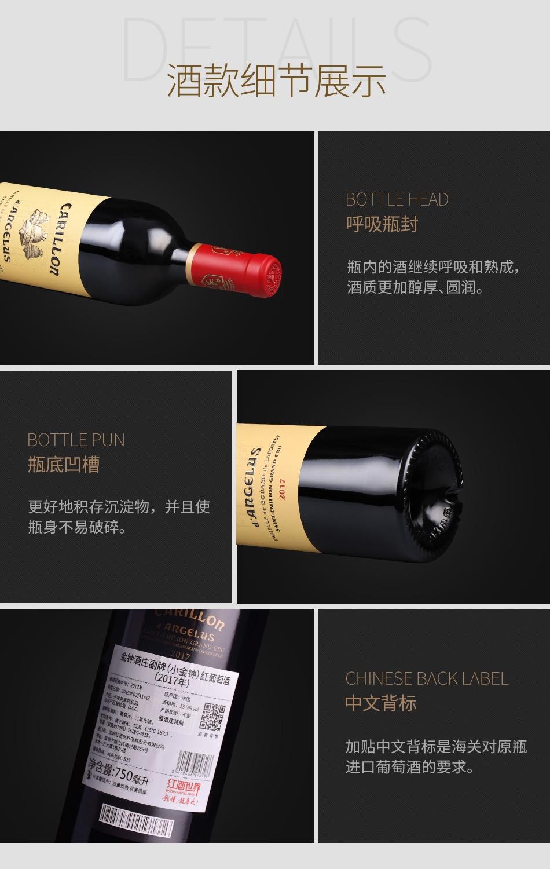 2017年金钟酒庄副牌(小金钟)红葡萄酒